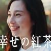 中条あやみ キリン 午後の紅茶 「日本の毎日に、おいしい免疫ケアを。午後の紅茶 ミルクティープラス 新発売!」篇