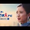 日総工産「工場求人ナビ」TVCM 黒島結菜 出演『救世主編』