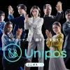徳永えり Unipos ユニポス「Uniposのある会社」 篇